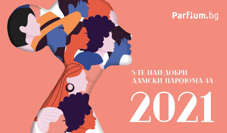 5 най-добри дамски парфюма за 2021