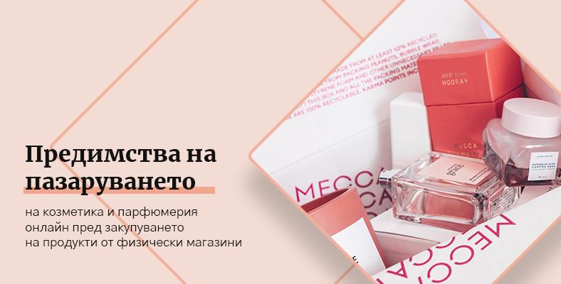 Предимства на пазаруването на козметика и парфюмерия онлайн пред закупуването на продукти от физически магазини