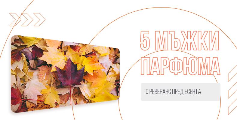 5 мъжки парфюма с реверанс пред есента