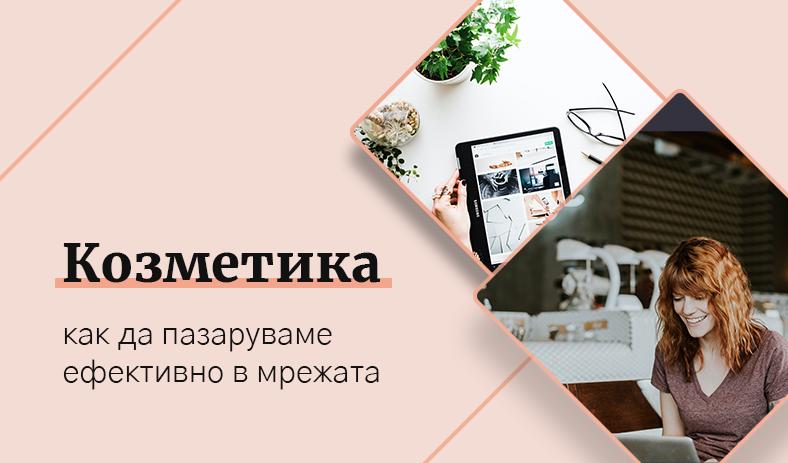 Онлайн магазин за козметика - как да пазаруваме ефективно в мрежата