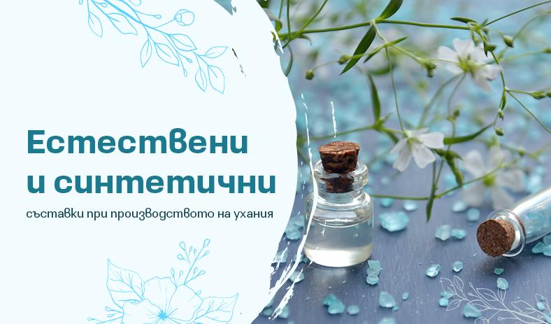 Естествени и синтетични съставки при производството на ухания