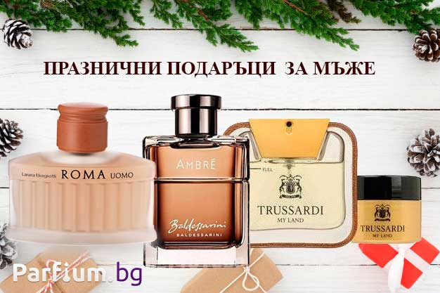 Празнични подаръци за мъже - парфюми и комплекти, част 2