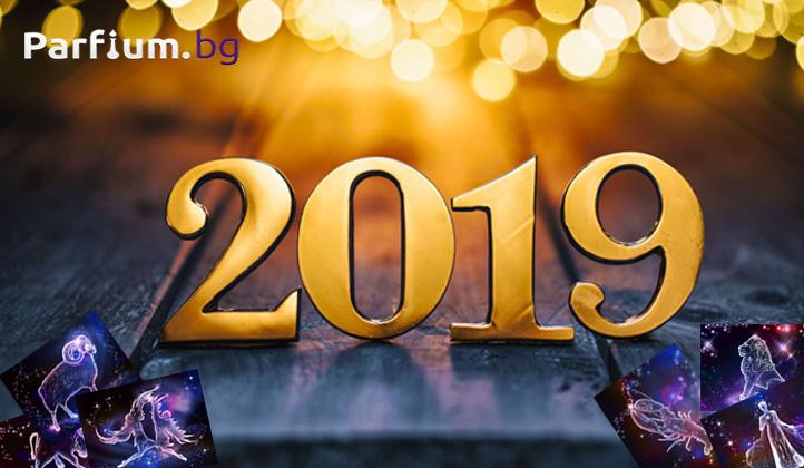 Парфюмен хороскоп за 2019 г. – част 1