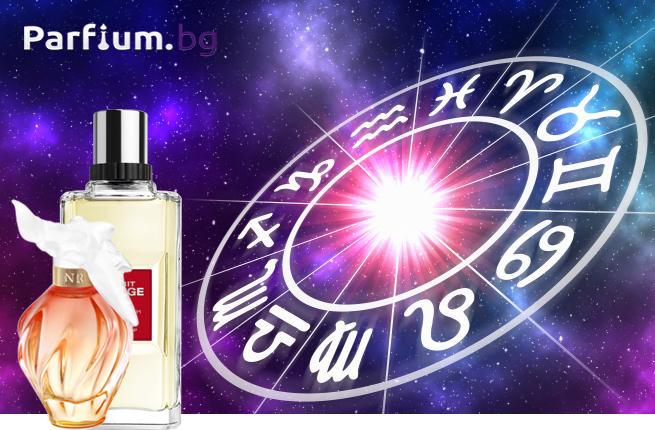 Парфюмен хороскоп за 2019 г. – част 2