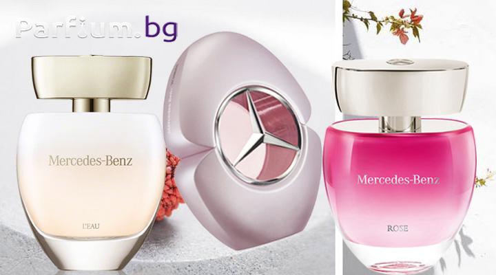 Най-популярните дамски парфюми на Mercedes Benz