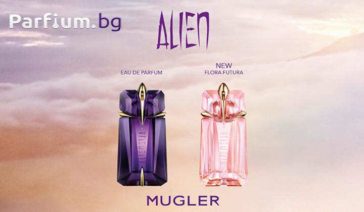 Серията Аlien на Thierry Mugler